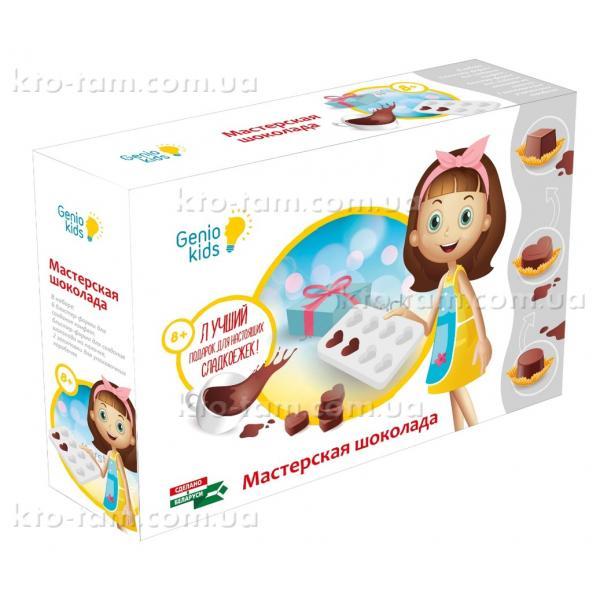"""Игровой набор """"Мастерская шоколада"""" Genio Kids"""