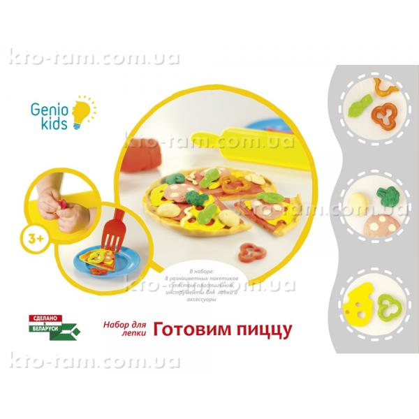 "Набор для детского творчества ""Готовим Пиццу"" Genio Kids"