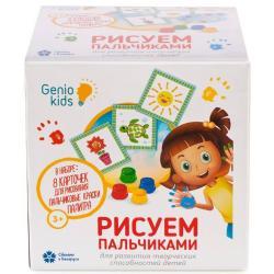 """Набор для детского творчества """"Рисуем пальчиками"""" , Genio Kids"""