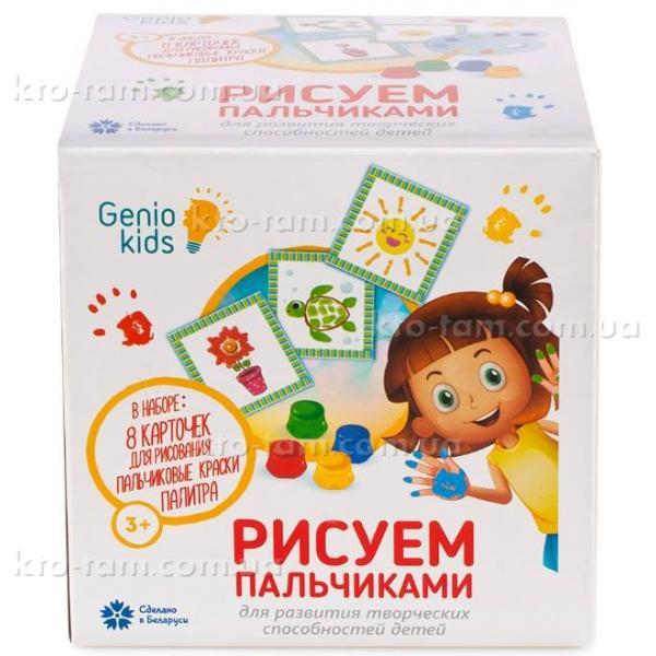 """Набор для детского творчества """"Рисуем пальчиками"""", Genio Kids"""