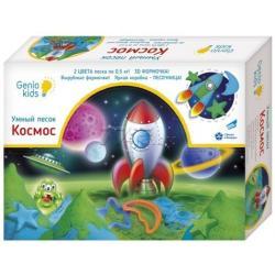 """Набор для детского творчества """"Умный песок"""" Космос , Genio Kids"""