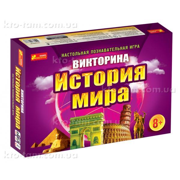 """Настольная игра """"История мира"""""""