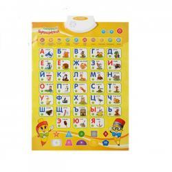 Обучающие плакаты, азбуки, кубики